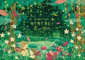 きらきら景色と癒しの植物 むうめぐ作品展