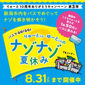 バスでGO!GO!「りゅーとくん・ゆーとくんのナゾナゾ夏休み」