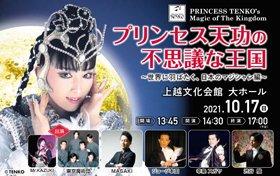 プリンセス天功の不思議な王国〜世界へ羽ばたく、日本のマジシャン編〜