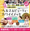 ヘルス&ビューティ・カワイイメッセ in niigata 2017