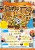 瀬波温泉 夏の夕日感謝祭2019
