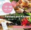 【開催中止】Farmers and Kitchen in 亀田公園