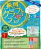 第11回 長岡クラフトフェア2021
