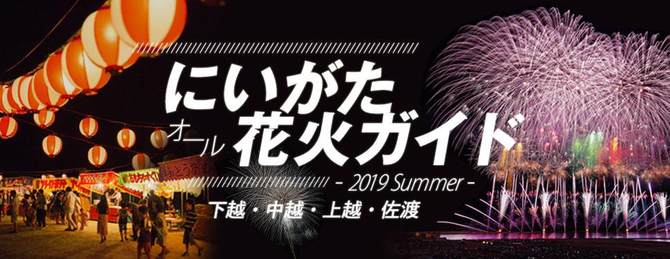にいがたオール花火ガイド2015