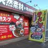 11月18日、東区にオープン!行列必至の人気店・麺作赤シャモジ新潟東店の試食会に行ってきました。