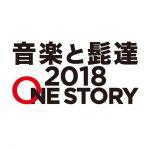 新潟で音楽を楽しもう!「音楽と髭達2018-ONE STORY-」