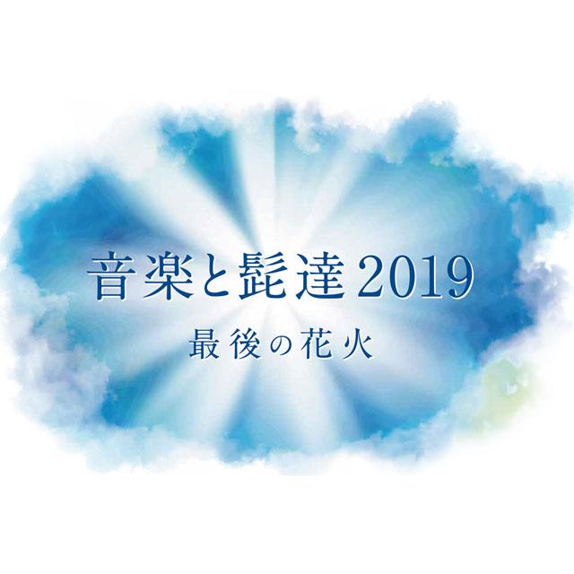新潟で音楽を楽しもう!「音楽と髭達2019-最後の花火-」