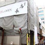 【PR】予約殺到!東京・練馬の鳥料理専門店「練馬鳥長」が全国初の暖簾分け「練馬鳥長・新潟」11月27日オープン