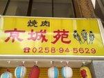 長岡駅近くに「焼肉 京城苑(けいじょうえん)」9月16日オープンの画像2