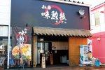 「味勲拉」の看板ラーメンが期間限定500円! 新潟Komachiの画像3