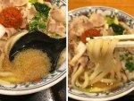 武蔵のからし味噌ラーメンがうどんに!「琴平うどん」の新メニュー!の画像2