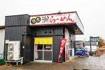 弥彦のラーメンの名店「たかみち」が三条に新店をオープンの画像4