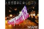 Deep impact vol.2 は明日!