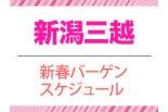 【新潟三越】の初売情報