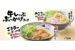 丸亀製麺で牛しゃぶぶっかけフェア開催!