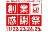 ユニクロ創業祭の県内の6時オープン店舗はココ!