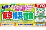 東京新幹線日帰り16,600円お買い物券付4月14日 ...