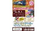 【11/7(土)】貸切列車で行く秋のヒスイ拾いお宝探 ...