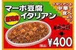 マーボ豆腐イタリアン