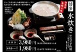 本格博多水炊きを新発田でお楽しみ下さい!