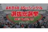 AKB総選挙が鉄道を動かす!?JR新潟支社が臨時列車 ...