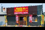 あの200円カレー「原価率研究所」が亀田エリアにも進 ...