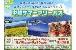 新潟県中越地域の高速道路が乗り放題になる「フリーパス ...
