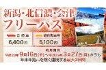 高速道が乗り放題「新潟・北信濃・会津フリーパス」|新 ...