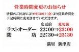 明日9/30より満里新津店の営業時間を1時間延長いた ...