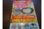 これはお得♪期間限定かけうどんが100円(税抜)〜食 ...
