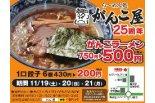 期間限定がんこラーメンが500円! がんこ屋 25周 ...