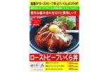 【新発売!! ローストビーフいくら丼@ほうせい丸】