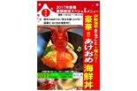 【新年限定『豪華!あけおめ海鮮丼』@関東東北じゃらん ...