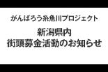 「がんばろう糸魚川プロジェクト」街頭募金活動のお知ら ...