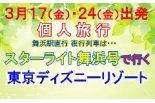 新潟発着 舞浜直行夜行列車スターライト舞浜号で行く