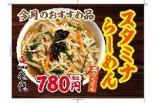 天神屋飛龍 2月のおすすめ麺は!?