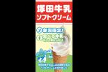 塚田牛乳の濃厚ソフトが販売