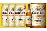 新潟限定ビール「一番搾り 新潟に乾杯」が4月4日発売 ...