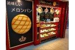 新潟駅前の県内初出店「メロンドゥメロン」メロンパン専 ...