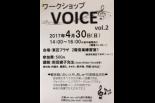 楽しくボイストレーニング♪ワークショップ「VOICE ...