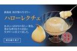 季節限定 大阪屋涼味「ハローレクチェ」発売開始!
