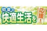 【コメリ】チラシ更新★初夏の快適生活を応援します!( ...