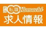 新潟転職Komachi おすすめ求人情報/2017年 ...