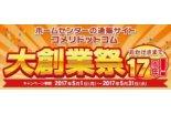 【コメリ】ラスト1週間!ドットコム大創業祭まもなく終 ...