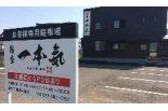 江南区への移転で話題「麺屋 一本気」6/7(水)オー ...