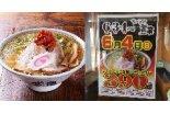 【6/4限定】ラーメンが「390円」に!ちゃーしゅう ...