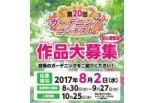 【コメリ】ガーデニングコンテスト作品大募集(2017 ...