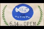 県立図書館に新しいカフェ「Cafeサカナノセナカ」が ...