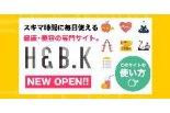 【NEW OPEN】最新の「健康・キレイ・カワイイ」 ...