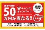 抽選1名様に「50万円」が当たるキャンペーンスタート ...